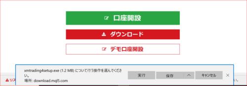 mt4downlord実行