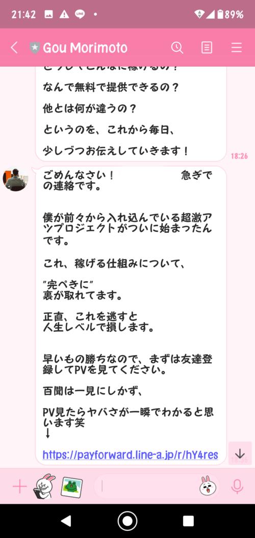 森本剛氏からのライン返信