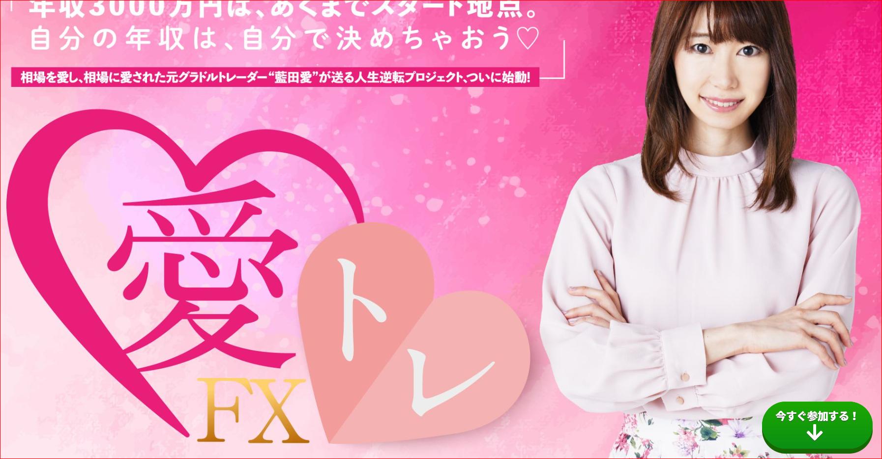 愛トレFX 藍田愛氏
