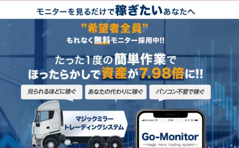 Go-Monitor(ゴーモニター)