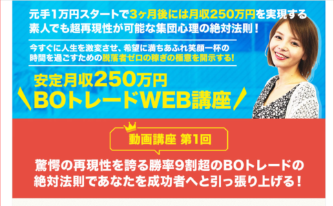 佐々木千恵氏バイナリーオプションWEB講座