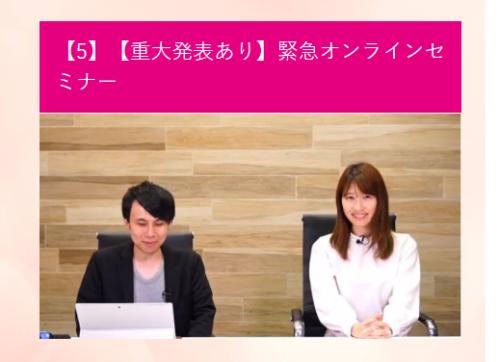 藍田愛オンラインセミナー