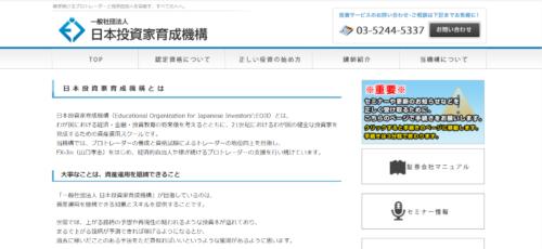 日本投資家育成機構HP