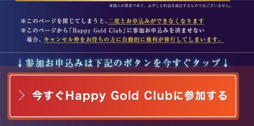 Happy Gold Clubに参加
