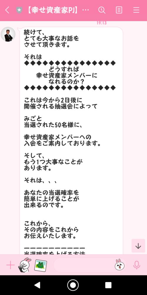 生方茂樹氏のLINE