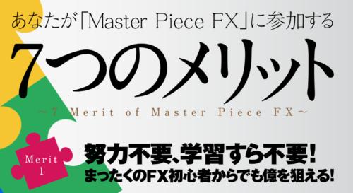 MasterPiece(マスターピース)FXの7つのメリット
