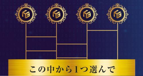 Happy Gold あみだくじ