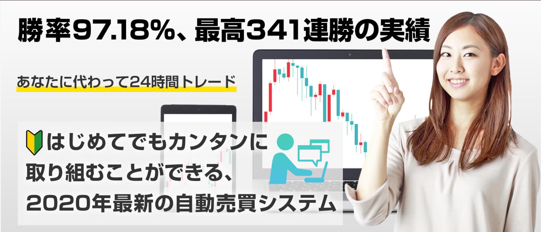 自動売買システム 「億の約束」MasterPiece(マスターピース)FX