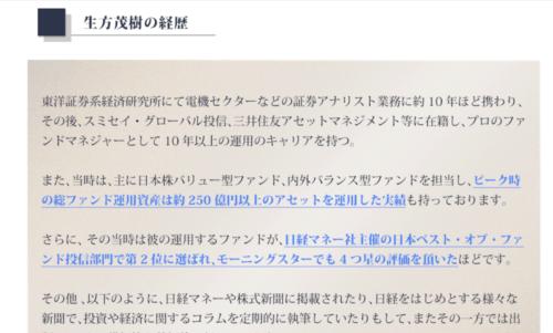 生方茂樹氏 経歴