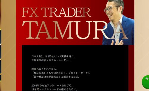 TAMURA氏のプロフィール
