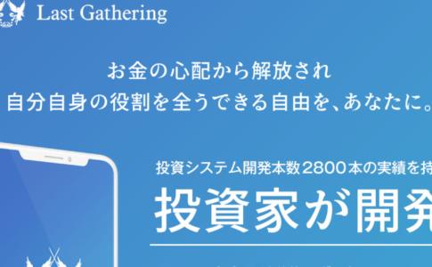 Last Gathering青パターン