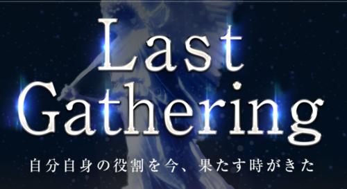 Last Gathering黒パターン