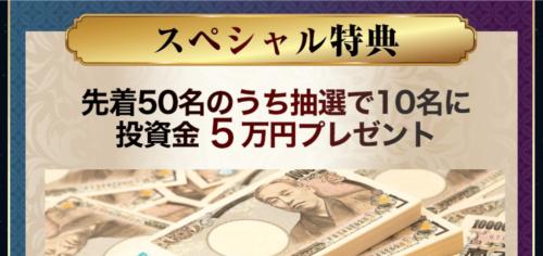 投資金5万円プレゼント
