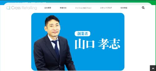 クロスリテイリング株式会社 山口孝志氏