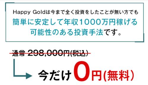 Happy Gold 今だけ0円