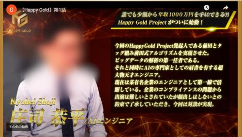 庄司恭平Happy Gold PROJECT AIエンジニア