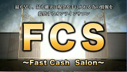 Fast Cash(ファストキャッシュ)オンラインサロン