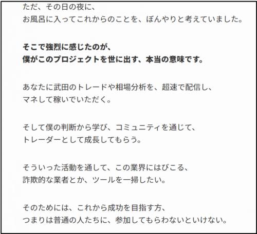 武田氏の言葉1