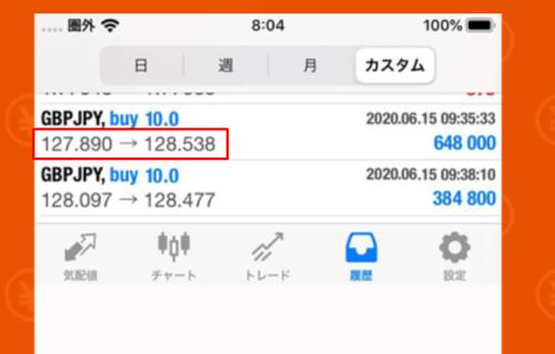 ポン円取引履歴