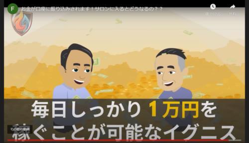 毎日しっかり1万円を稼ぐイグニス