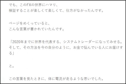 田村氏の言葉2