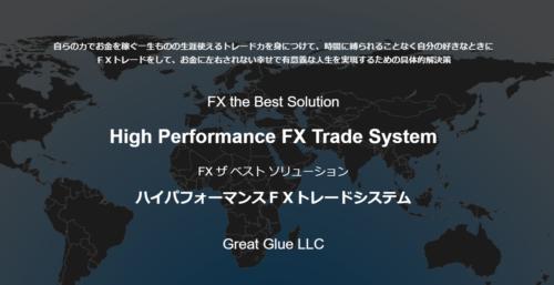 ハイパフォーマンス FXトレードシステム