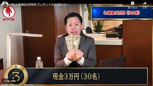 CHOICE 30名プレゼント 現金3万円