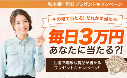 スパイラル 3分で3万円