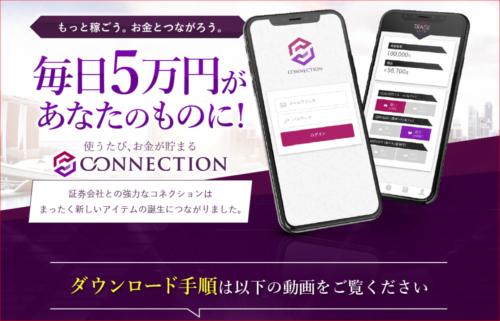 conection コネクション